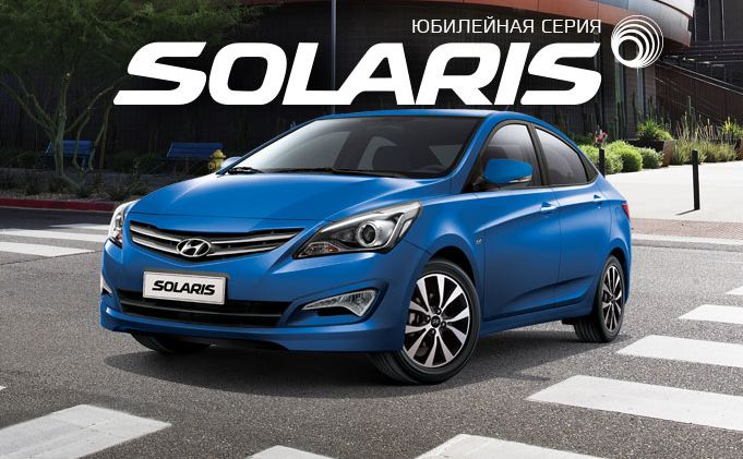 hyundai-solaris-special-edition-500000th